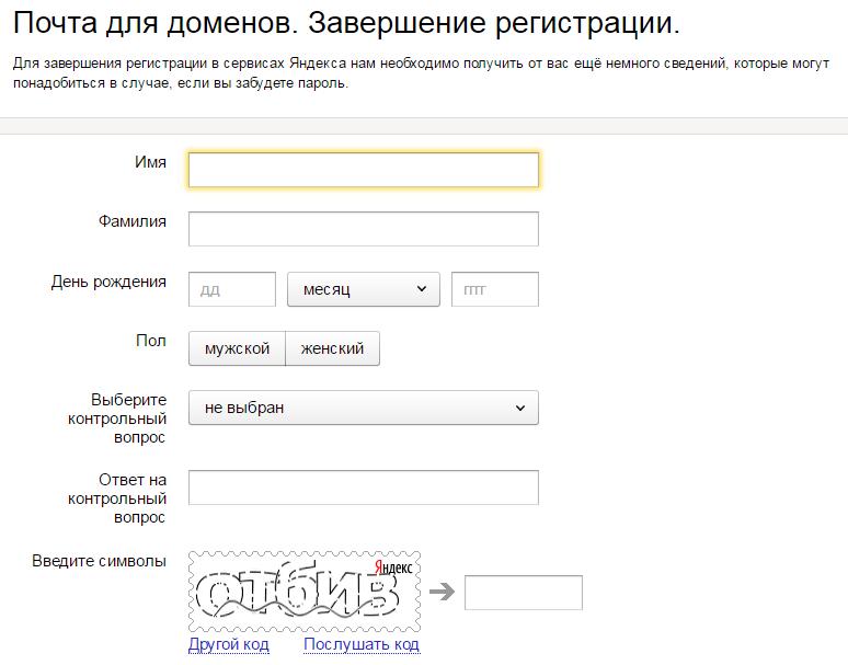 Как сделать почту со своим доменом в яндекс